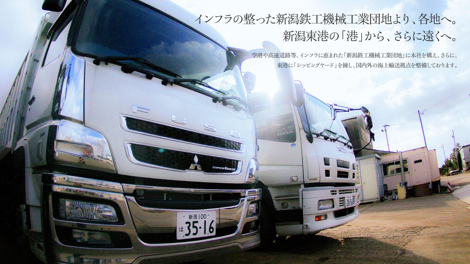 インフラの整った新潟鉄工機械工業団地より、各地へ。新潟東港の「港」から、さらに遠くへ。