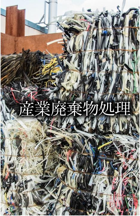 産業廃棄物処理