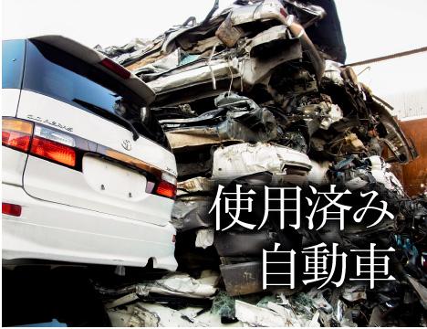 使用済み自動車