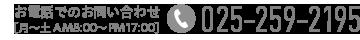 お電話でのお問い合わせ [月〜土 AM8:00〜PM17:00] 025-259-2195