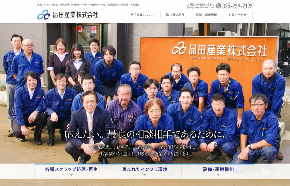 品田産業ウェブサイト只今リニューアル中