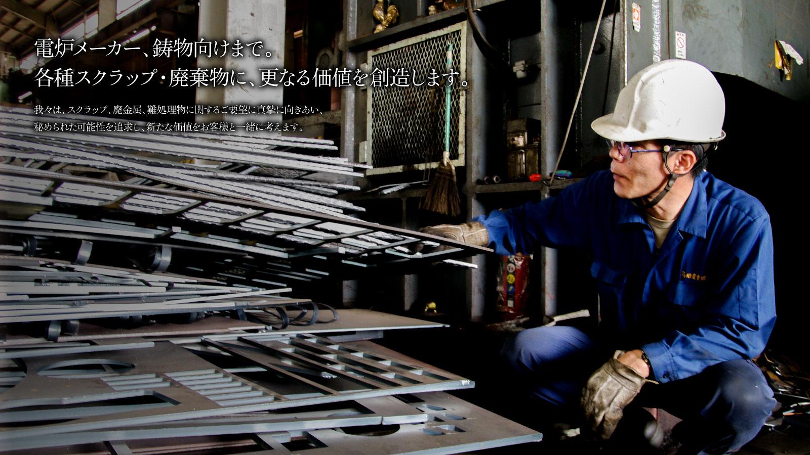電炉メーカー、鋳物向けまで。各種スクラップ・廃棄物に、更なる価値を創造します。