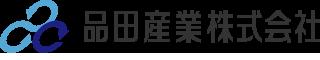 品田産業株式会社